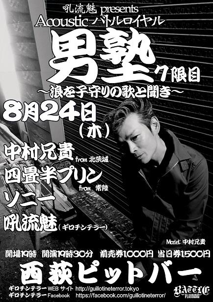 男塾07フライヤー画像 - コピー
